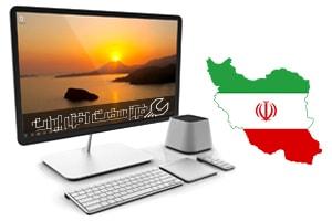 تعمیران آل این وان در تهران